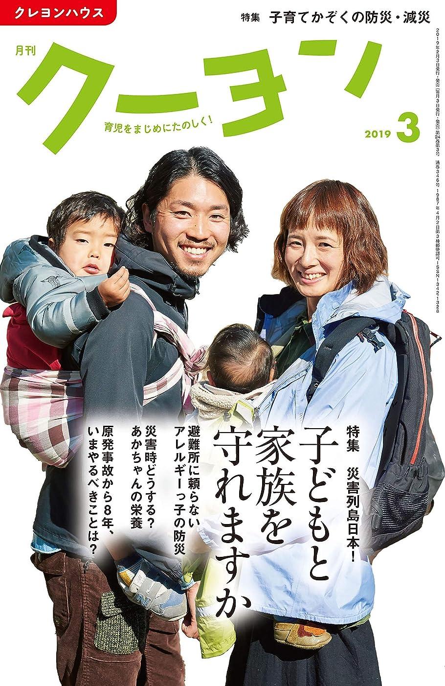 操作スタイルペースト月刊 クーヨン 2019年 03月号 [雑誌]