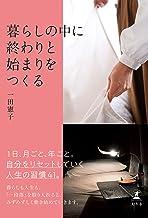 表紙: 暮らしの中に終わりと始まりをつくる (幻冬舎単行本)   一田憲子