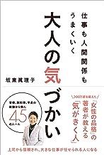 表紙: 仕事も人間関係もうまくいく 大人の気づかい | 坂東 眞理子