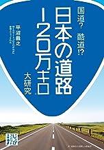 表紙: 国道? 酷道!? 日本の道路120万キロ大研究 (じっぴコンパクト文庫) | 平沼 義之