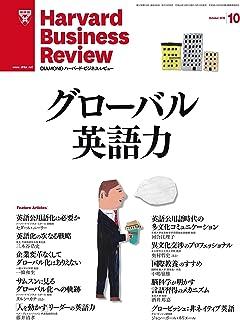 DIAMONDハーバード・ビジネス・レビュー 2012年10月号 [雑誌]