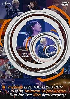 fripSide LIVE TOUR 2016-2017 FINAL in Saitama Super Arena -Run for the 15th Anniversary-(通常版) [DVD]