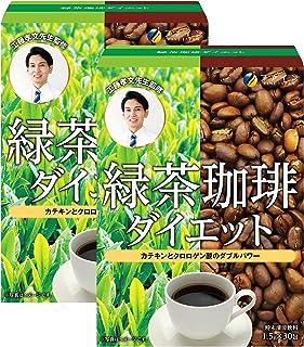 ファイン 緑茶コーヒーダイエット 工藤孝文 先生監修 緑茶 珈琲 カテキン 180mg クロロゲン酸 15mg 配合 30包入×2個セット