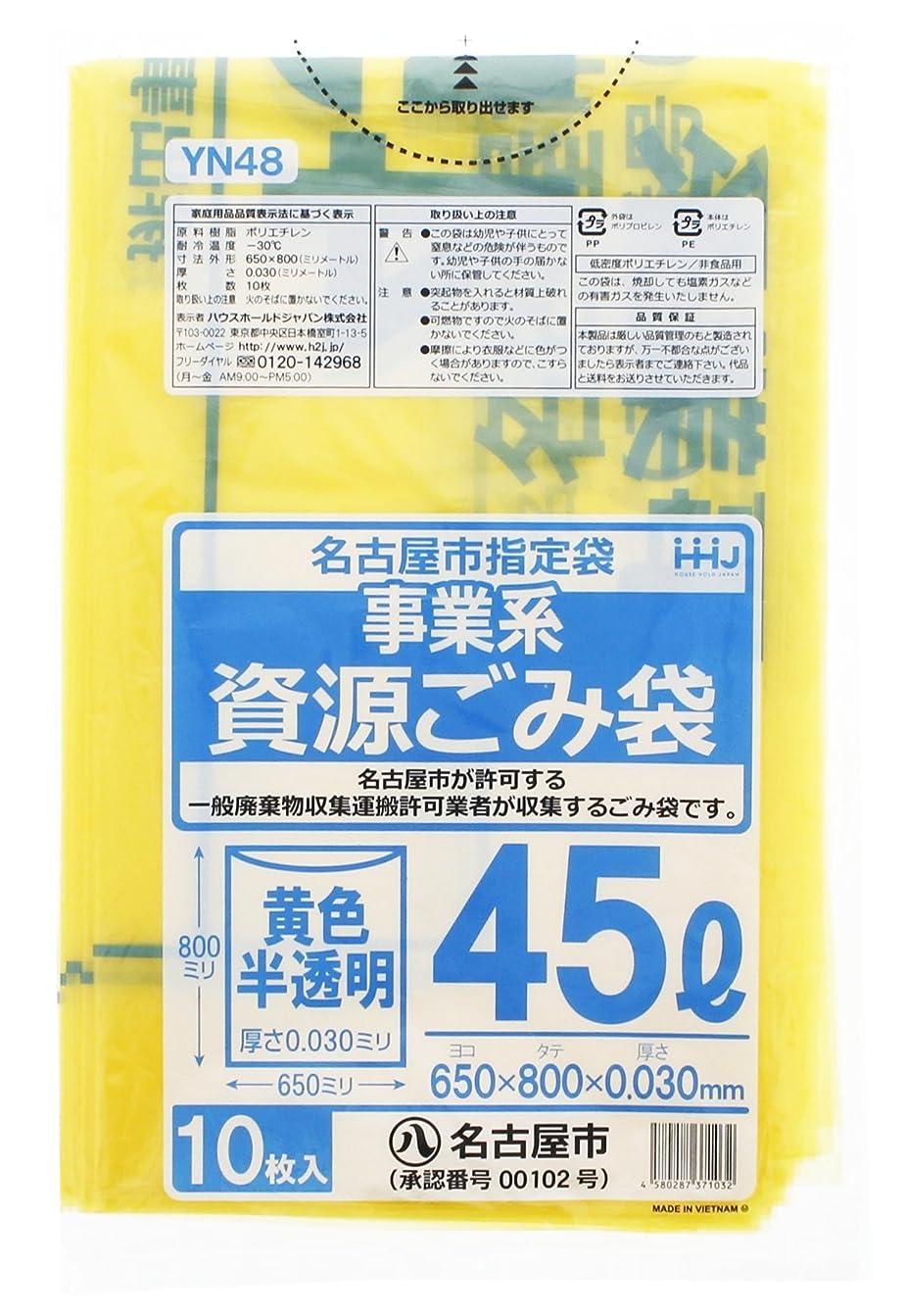 つかの間図しなやかハウスホールドジャパン ゴミ袋 ゴミ箱用アクセサリ 黄色 半透明 45L 名古屋市指定袋(事業系 資源) YN48 10枚入 60個セット