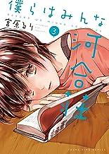 表紙: 僕らはみんな河合荘(3) (ヤングキングコミックス) | 宮原るり
