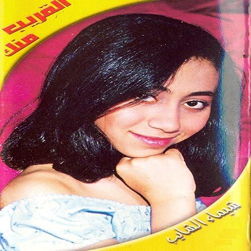 SHAIMA SHAYEB MP3 AL TÉLÉCHARGER