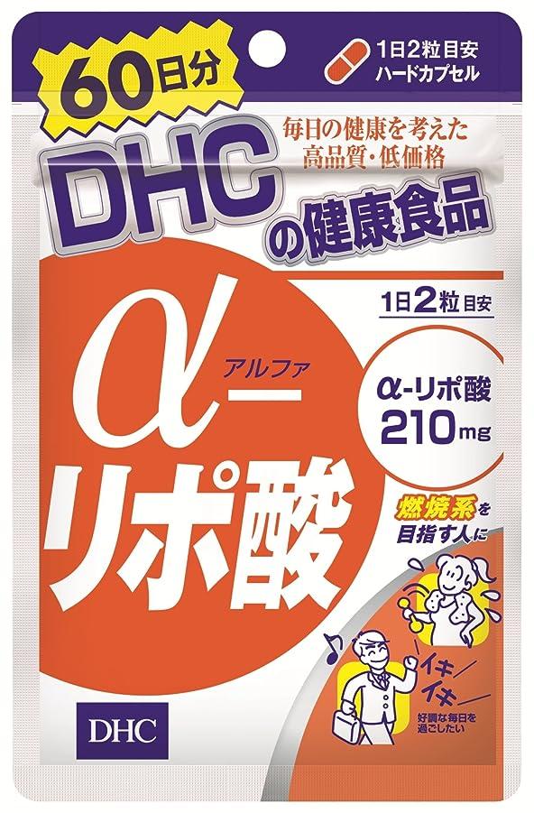 鳴り響く接続された不適切なDHC α-リポ酸 60日分 120粒