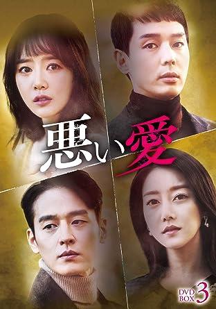 [DVD]悪い愛 DVD-BOX3