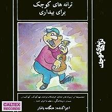 Taranehaye Koochak - Persian Kid's Songs
