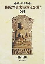 仏陀の真実の教えを説く〈中〉―阿含経講義