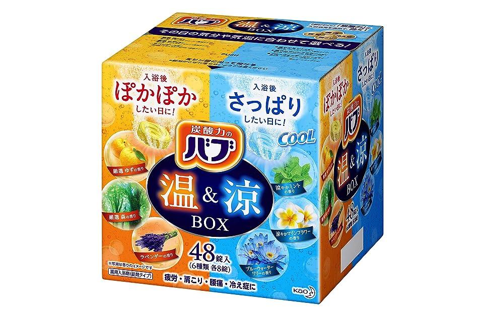 量でモンク予定【大容量】 バブ 温&涼BOX 48錠 炭酸 入浴剤 詰め合わせ [医薬部外品]