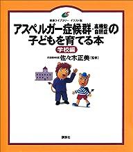 表紙: アスペルガー症候群(高機能自閉症)の子どもを育てる本 学校編 (健康ライブラリーイラスト版) | 佐々木正美