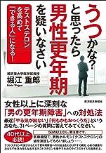 表紙: うつかな?と思ったら男性更年期を疑いなさい―テストステロンを高めて「できる人」になる! | 堀江 重郎