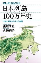 表紙: 日本列島100万年史 大地に刻まれた壮大な物語 (ブルーバックス)   久保純子
