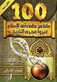 كتاب 100 مائة من عظماء أمة الإسلام غيروا مجري التاريخ
