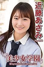 美少女学園 近藤あさみ Part.88