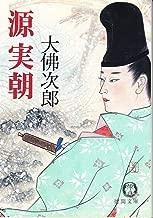 源実朝 (徳間文庫)