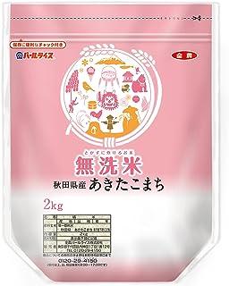 秋田県産 無洗米 あきたこまち 2kg 令和元年産