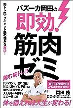 表紙: バズーカ岡田の即効!筋肉ゼミ   岡田隆
