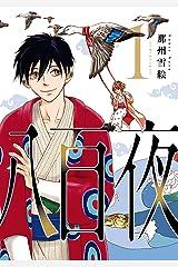 八百夜(1) (ウィングス・コミックス) Kindle版