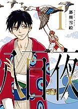 表紙: 八百夜(1) (ウィングス・コミックス)   那州雪絵