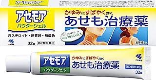 【第2類医薬品】アセモアa パウダージェル 32g