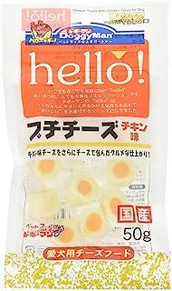 ドギーマン 犬用おやつ hello! プチチーズ チーズ 50g×6個 (まとめ買い)