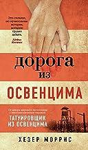 Дорога из Освенцима (Азбука-бестселлер) (Russian Edition)