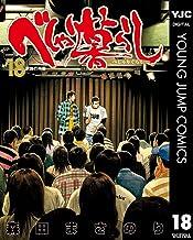 表紙: べしゃり暮らし 18 (ヤングジャンプコミックスDIGITAL) | 森田まさのり
