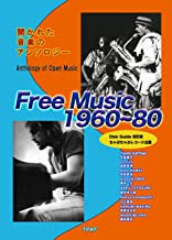 Free Jazz and Free Music: Anthology Of Open Music (Japanese Edition)