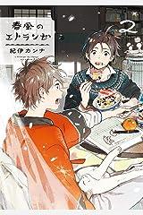 春風のエトランゼ(2) (onBLUE comics) Kindle版