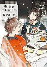 表紙: 春風のエトランゼ(2) (onBLUE comics) | 紀伊カンナ