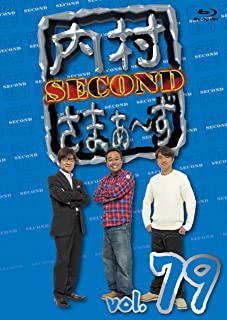 【Amazon.co.jp限定】内村さまぁ〜ず SECOND vol.79 (Blu-ray)