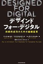 表紙: DESIGNED FOR DIGITAL(デザインド・フォー・デジタル) 持続的成功のための組織変革 (日本経済新聞出版) | ジーン・W・ロス