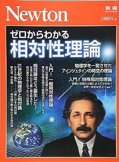 Newton別冊『ゼロからわかる相対性理論』 (ニュートン別冊)
