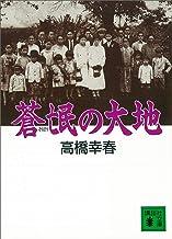 表紙: 蒼氓の大地 (講談社文庫) | 高橋幸春