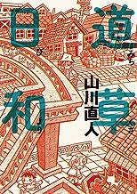 表紙: 道草日和 (ビッグコミックススペシャル) | 山川直人