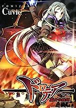 表紙: ドロテア-魔女の鉄鎚-(1) (ドラゴンコミックスエイジ) | Cuvie
