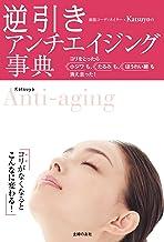 表紙: 逆引き アンチエイジング事典 | Katsuyo