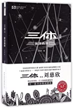 The Three-Body Problem II: The Dark Forest (Chinese Edition)