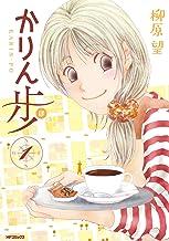 表紙: かりん歩 1 (MFコミックス フラッパーシリーズ) | 柳原 望