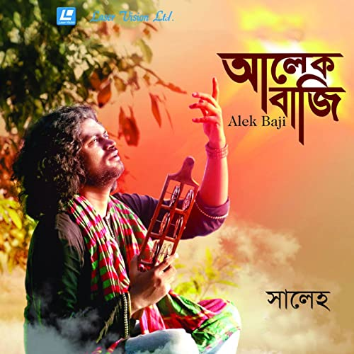 Doyal Guruji by Saleh on Amazon Music - Amazon com