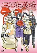 表紙: コンシェルジュインペリアル 7巻 (ゼノンコミックス) | いしぜきひでゆき
