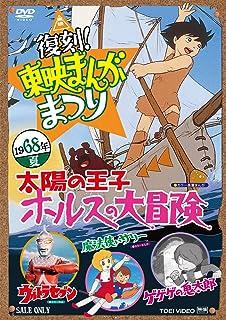 復刻!東映まんがまつり 1968年夏 [DVD]