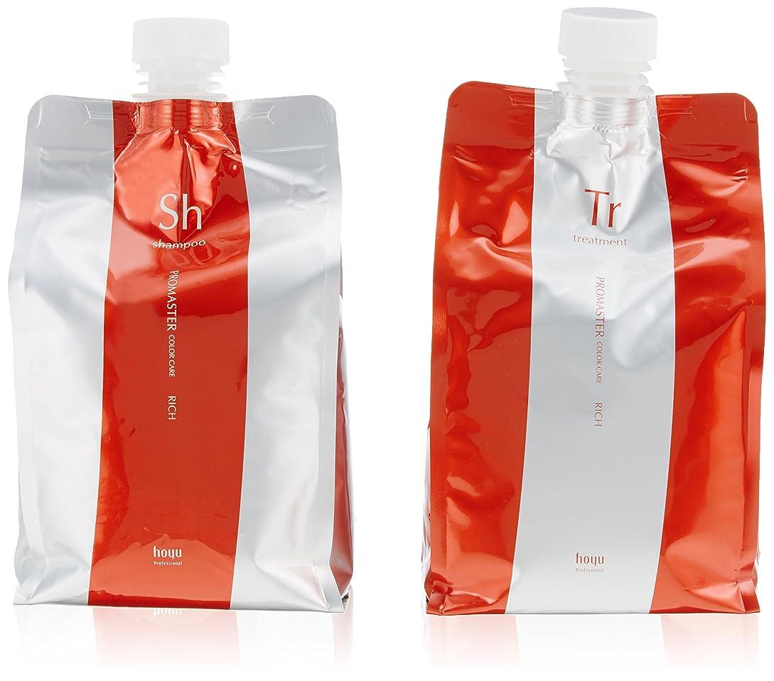 報酬の軽くゴミ箱を空にするhoyu(ホーユー) プロマスター カラーケア リッチライン シャンプー 1000ml ヘアトリートメント 1000g セット 詰替え