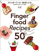 表紙: フィンガーフード・50のレシピ: ひと口サイズのパーティー料理 | 浜 裕子