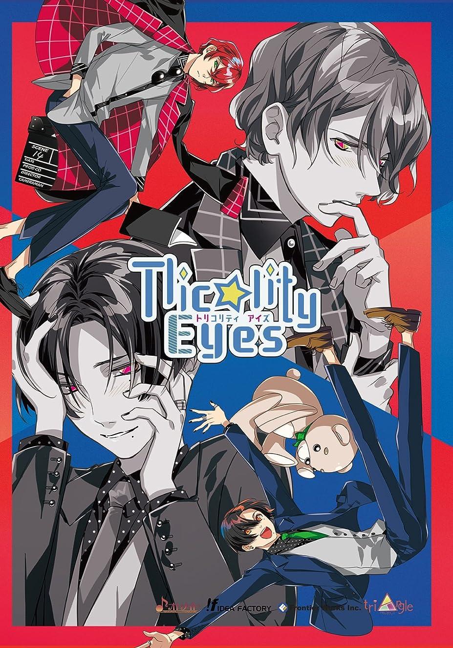 哲学寛容なうがい薬Tlicolity Eyes Vol.1