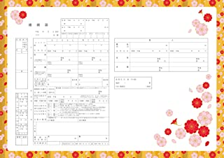 丈夫で破れにくく縁起がいい☆日本初!越前和紙でできたオリジナル婚姻届『桜花』