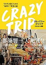 """表紙: CRAZY TRIP 今を生き抜くための""""最果て""""世界の旅   ケロッピー前田"""