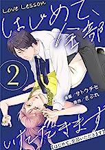 Love Lesson~はじめて、全部いただきます~ : 2 【限定特典マンガつき】 (ジュールコミックス)